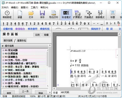 JP Word简谱编辑软件