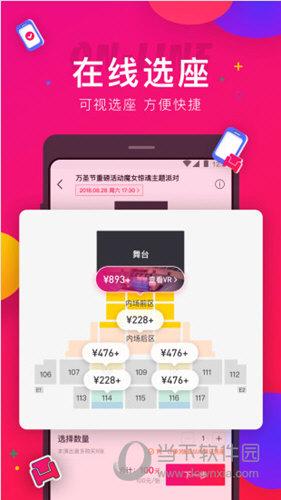 摩天轮票务iOS版