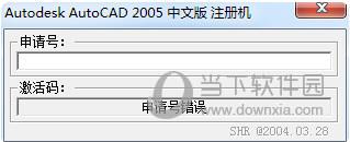AutoCAD2005激活key.exe