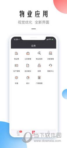 微住物业版iOS版