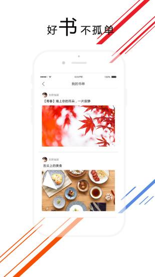 爱花城 V2.1.11 安卓版截图4