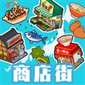 悠闲箱庭商店街 V1.0.36 苹果版