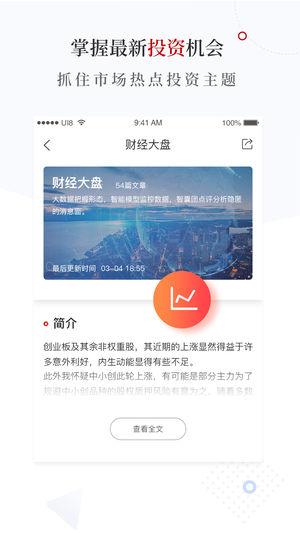 云掌财经 V3.12.13 安卓版截图2