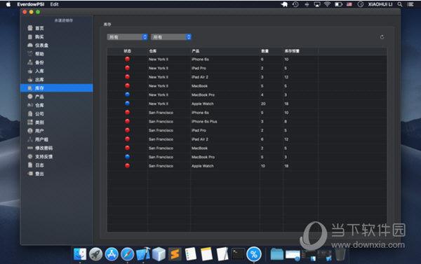 永道进销存Mac版