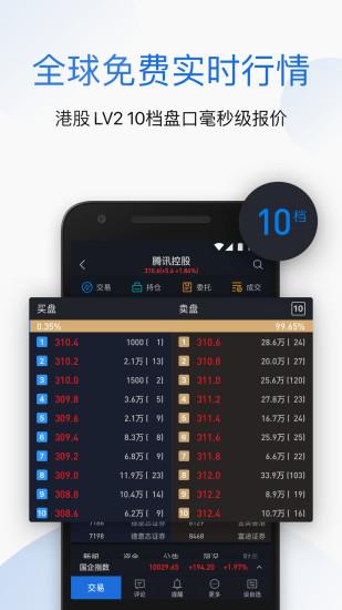 雪盈证券 V2.20.1 安卓版截图2