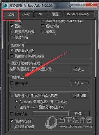 进入渲染设置公用栏底部设置渲染输出即可