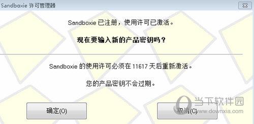 Sandboxie最新直装破解版