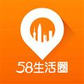 58生活圈 V5.0.3 苹果版