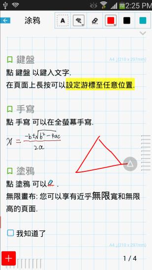 随手写 V12.1 安卓版截图2