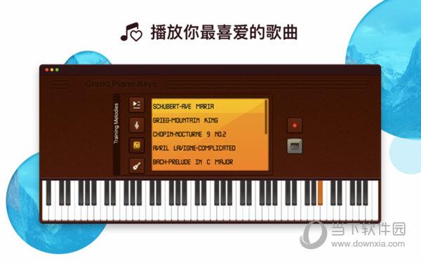 伟大的钢琴键Mac版