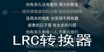 LRC转换器
