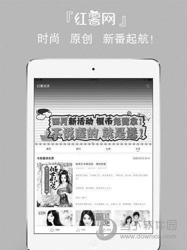 红薯小说阅读器iPad版