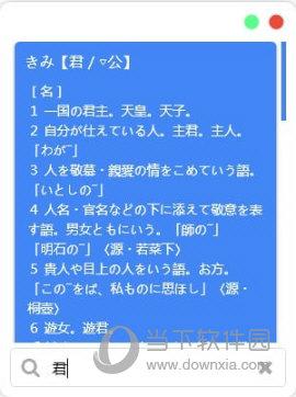简易日语词典