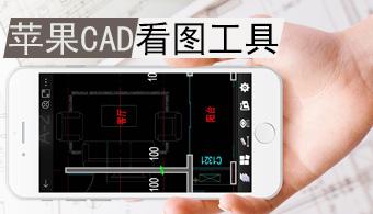 苹果CAD看图软件