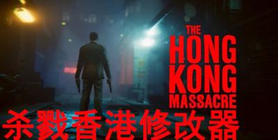 杀戮香港修改器
