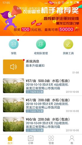 农田管家机手端 V1.0.5 安卓版截图1