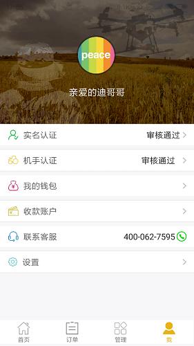 农田管家机手端 V1.0.5 安卓版截图4