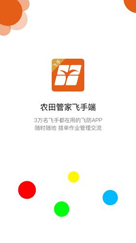 农田管家飞手端 V3.1.18 安卓版截图1