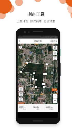 农田管家飞手端 V3.1.18 安卓版截图3