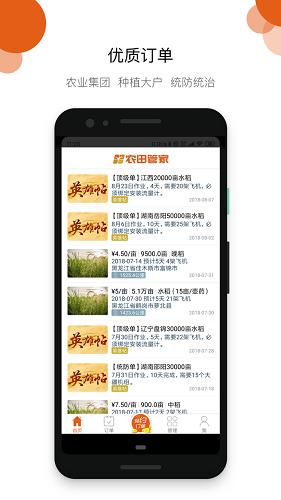 农田管家飞手端 V3.1.18 安卓版截图2