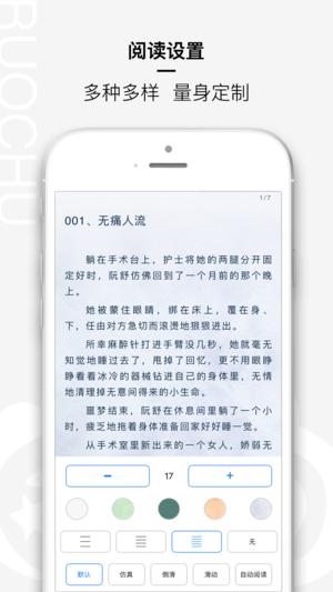 若初文学 V2.4.7 安卓版截图3