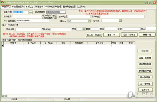 易达送货单收款单打印软件