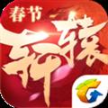 腾讯轩辕传奇 V1.0.629.7 安卓最新版