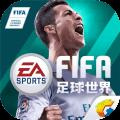 FIFA足球世界 V4.1.02 安卓版
