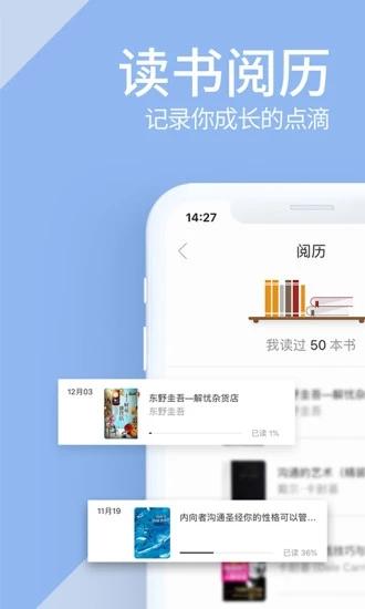 藏书馆 V5.0.1 安卓版截图3