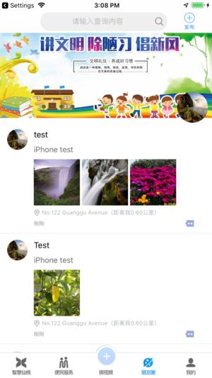 智慧仙桃 V1.3.3 安卓版截图3