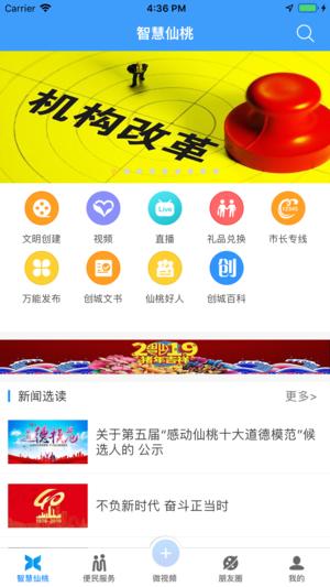 智慧仙桃 V1.3.3 安卓版截图5