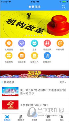 智慧仙桃iOS版
