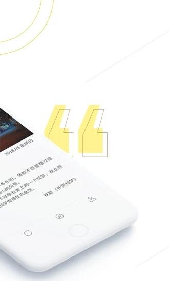 句读 V4.0.3 安卓版截图2