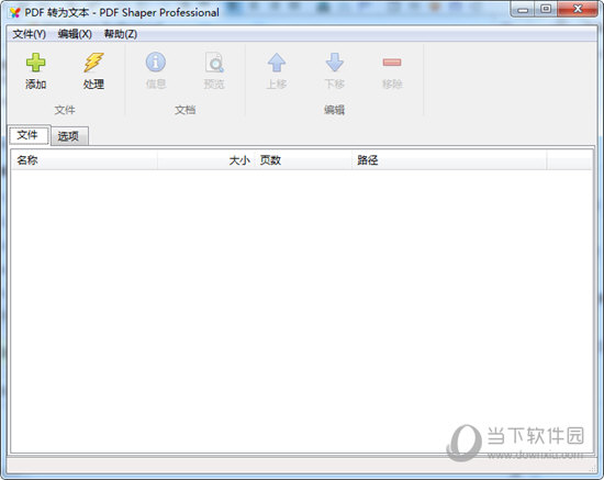 PDF Shaper Pro破解版