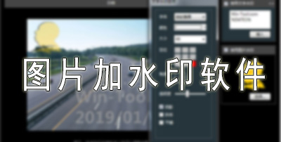 图片加水印软件