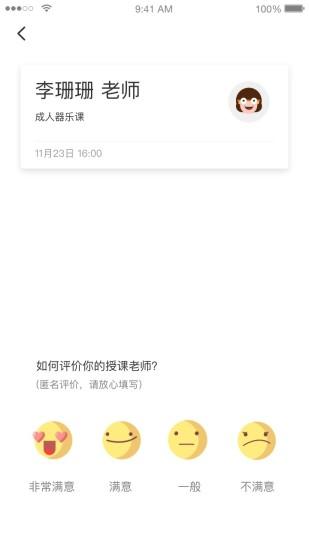 桔子树 V2.2.1 安卓版截图5
