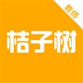桔子树教师端 V2.2.2 安卓版