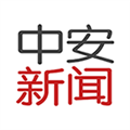 中安新闻 V4.0.1 iPhone版