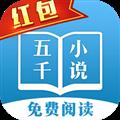 五千小说 V6.2.7 安卓版