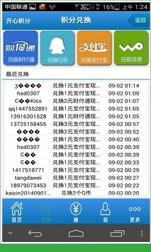 开心赚 V1.2.2 安卓版截图4