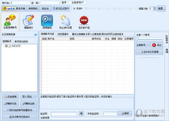 腾讯QQ微博推广大师