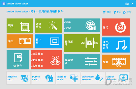GiliSoft Video Editor12中文破解版