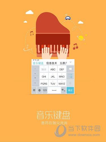 章鱼输入法iPad版下载