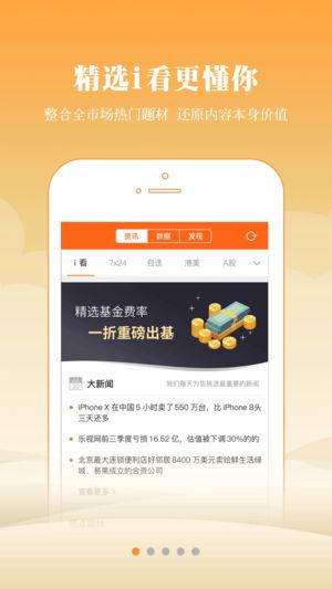湘财证券 V1.6.2 安卓版截图1