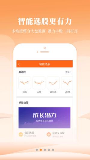湘财证券 V1.6.2 安卓版截图2