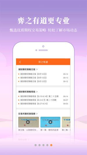湘财证券 V1.6.2 安卓版截图5