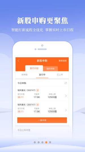 湘财证券 V1.6.2 安卓版截图4