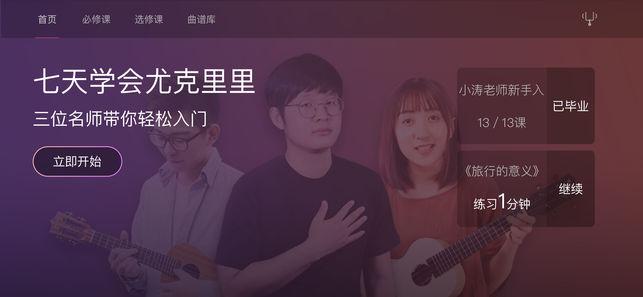 AI音乐学院 V2.7.7 安卓版截图1
