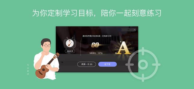 AI音乐学院 V2.7.7 安卓版截图3