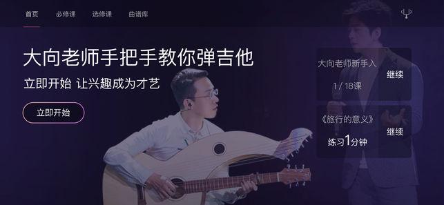 AI音乐学院 V2.7.7 安卓版截图2